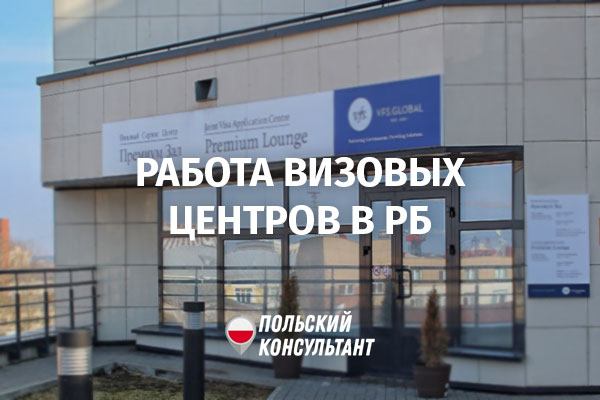 Работа визовых центров в Беларуси