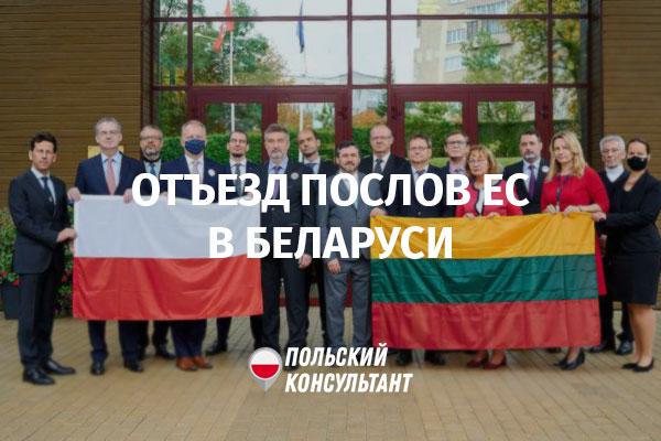 Как отъезд послов в Беларуси повлияет на получение виз в Польшу
