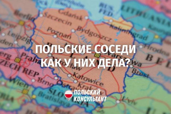 Главное о коронавирусе за ближайшими границами Польши