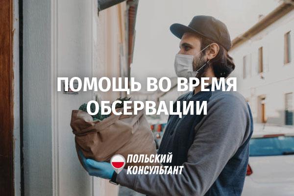Где получить помощь во время обсервации в Польше
