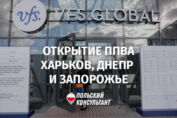 открытие ппва Харьков, Днепр и Запорожье