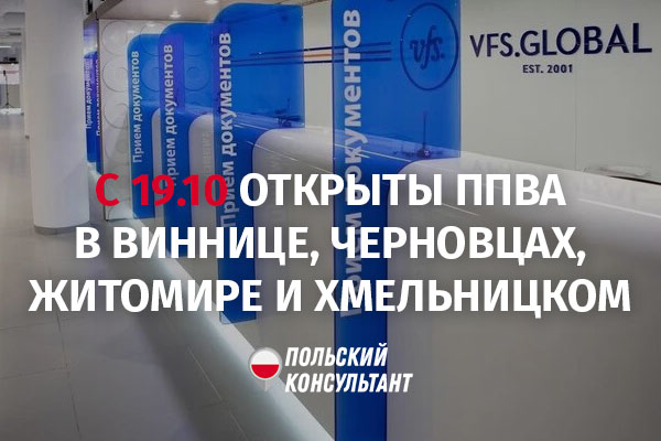 Визовые центры в Виннице, Черновцах, Житомире и Хмельницком открыты с 19 октября