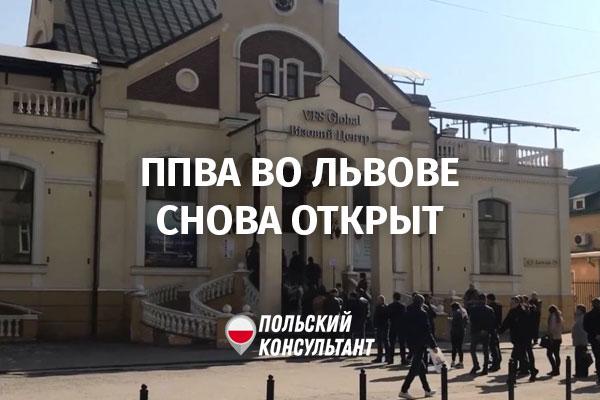 15 октября открылся ППВА Польши во Львове