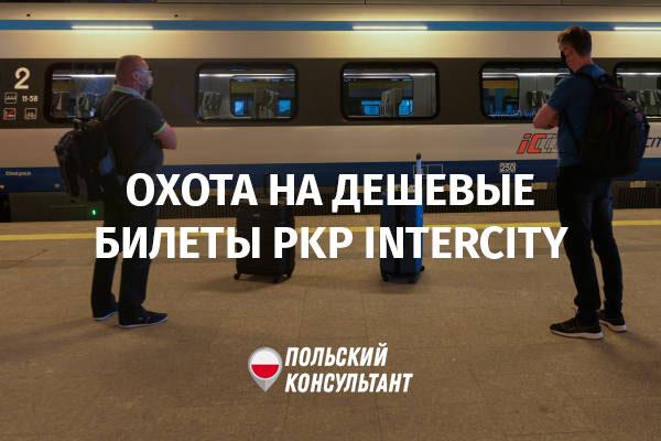 PKP Intercity в Польше запустил акцию по продаже дешевых билетов
