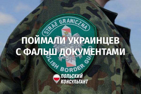 На польской границе задержали украинцев с подложными справками из полицеальной школы