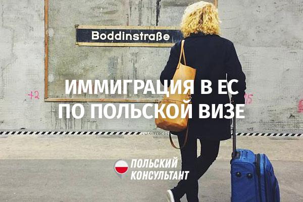 Число украинцев, незаконно въезжающих в ЕС для работы по польским визам, растет 4