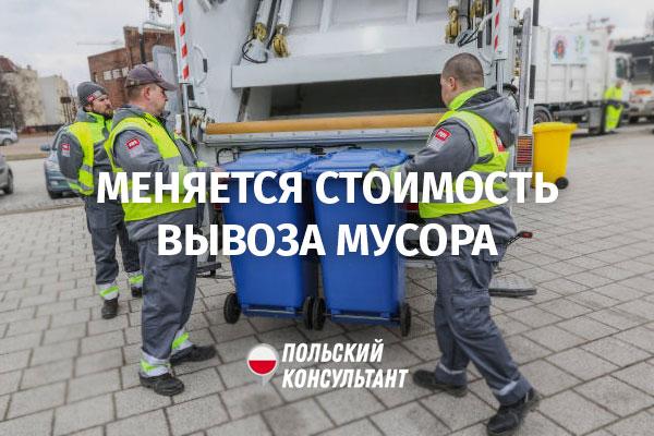 Стоимость вывоза мусора в Варшаве