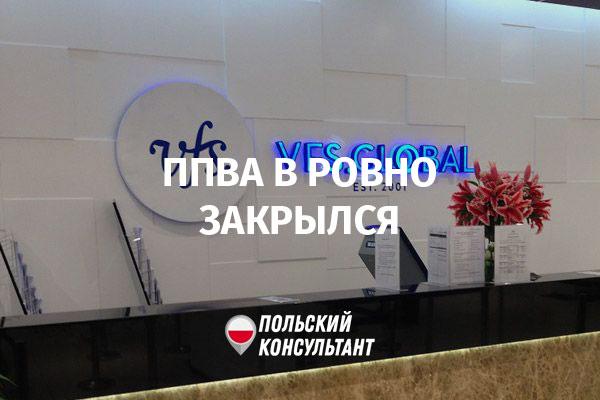 В Ровно закрылся ППВА