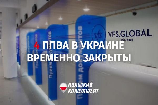 В Черновцах, Хмельницком, Житомире и Виннице закрылись польские визовые центры