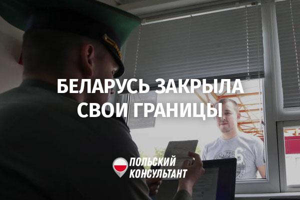 Закрыты границы Белоруссии