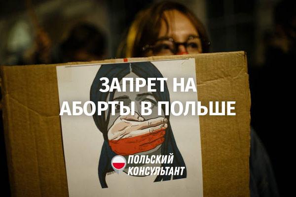запрет абортов в Польше