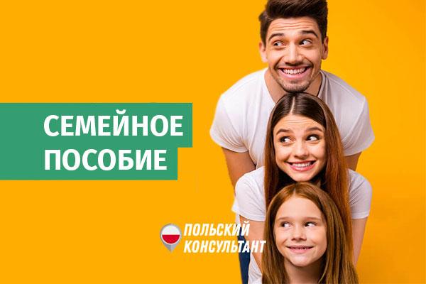Zasiłek rodzinny и другие пособия на детей в Польше