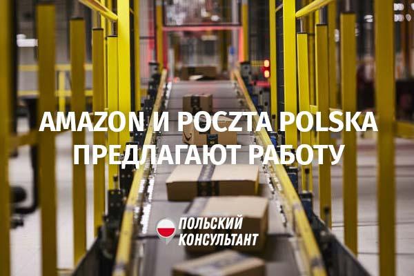 Подработка в Amazon и польской почте перед Рождеством