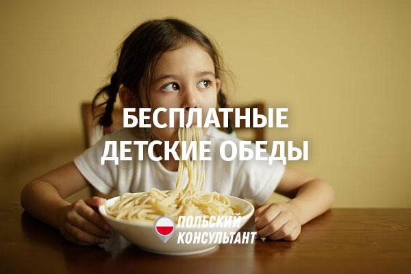 Бесплатные детские обеды в Польше