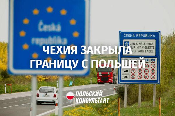 Чехия закрыла границу с Польшей