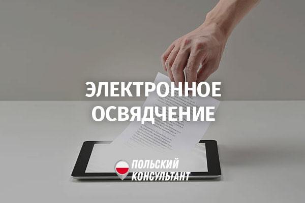 Электронное приглашение на работу в Польше