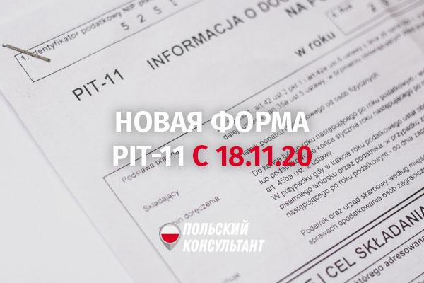 Новая форма pit-11