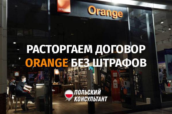 Как закрыть договоров Orange Польша