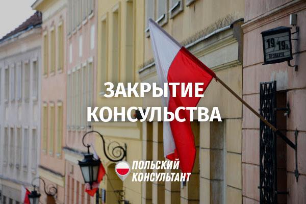 Консульство Польши закрытие