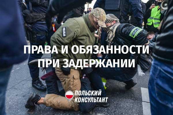 Права и обязанности задержанного в Польше