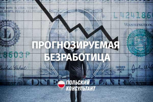 рост безработицы в Польше