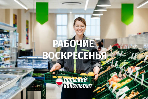 Рабочие воскресенья в Польше