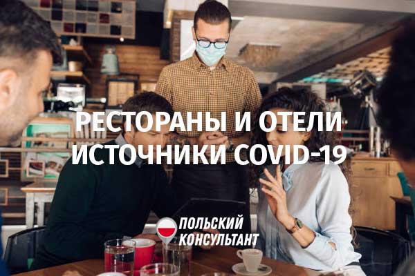 Рестораны и отели - главные источники распространения коронавируса