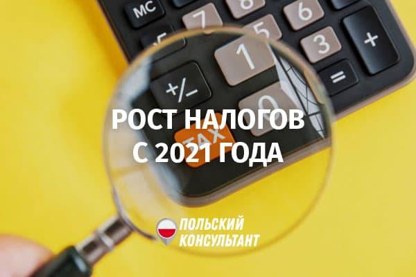 рост налогов в Польше