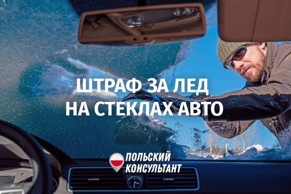 Штраф за обледенелые стекла автомобиля