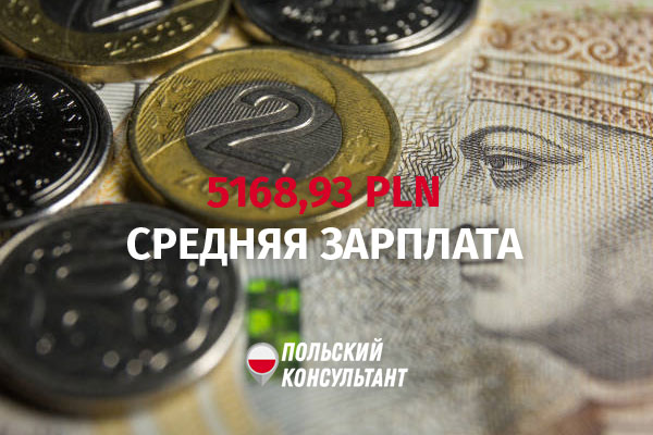Средняя зарплата в Польше