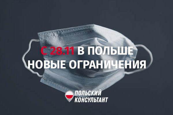 противоэпидемиологические правила в Польше