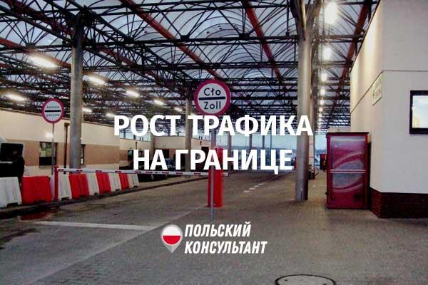 Сколько украинцев въехало в Польшу осенью 2020