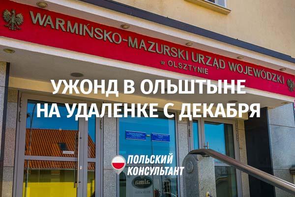 Ужонд Варминьско-Мазурского воеводства