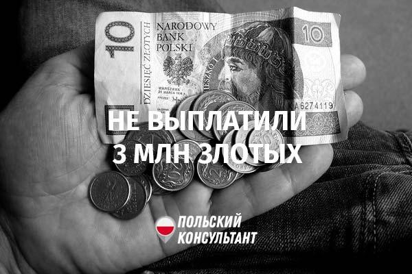 Работодатели в Подляском воеводстве не выплатили иностранцам 3 млн злотых