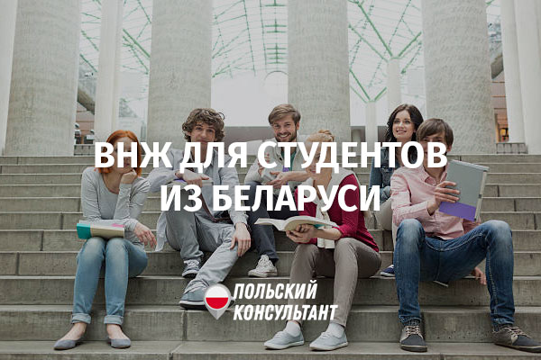 Получить карту побыту студентам из Беларуси станет проще