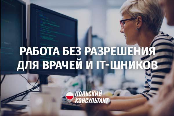 Врачи и IT-шники смогут работать в Польше без разрешений