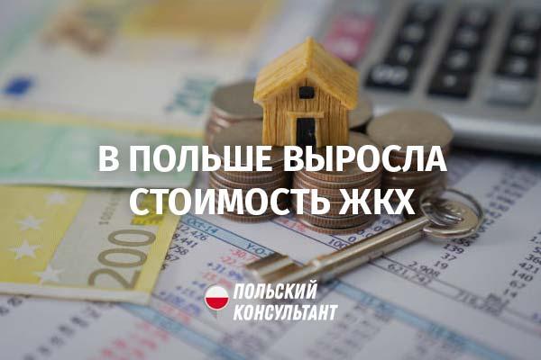 Стоимость ЖКХ в Польше выросла