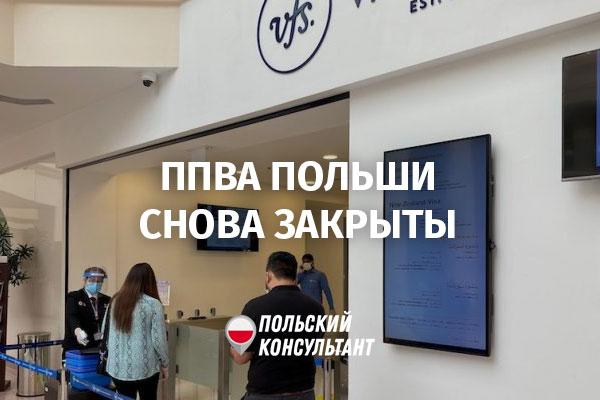 25 ноября закрылись визовые центры Польши в Одессе и Херсоне 2