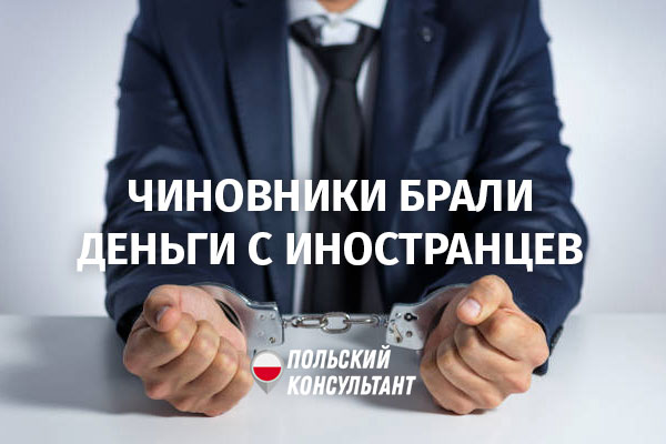 Аресты в ужендах Вроцлава и Серадзе: чиновники брали взятки за карты побыту