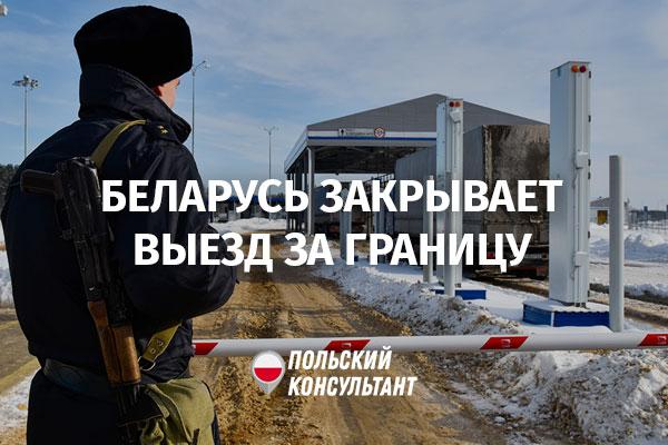 Беларусь закрывает границу