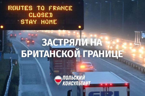 Сотни водителей польских фирм застряли в Великобритании без еды и воды