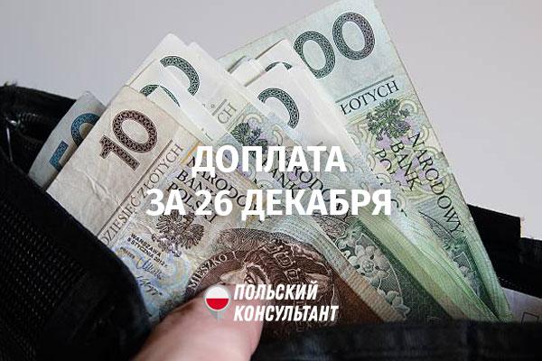 Доплата в Польше за 26 декабря