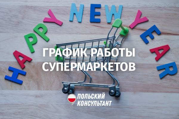 График работы польских супермаркетов перед Новым годом