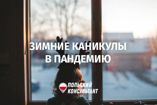 зимние каникулы в Польше