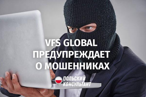 VFS Global предупреждает о мошенниках