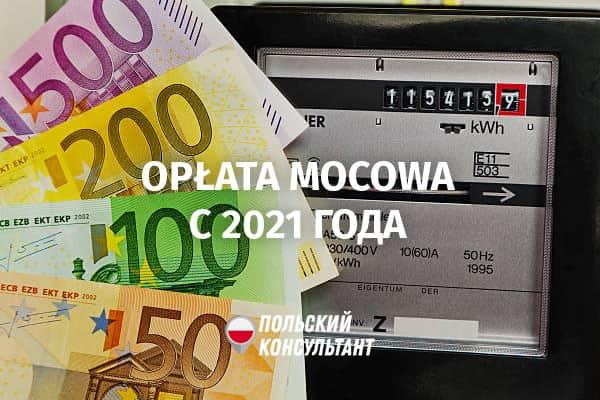 Opłata mocowa в Польше с 2021 года