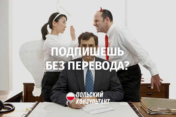 Должен ли работодатель предоставить перевод договора на понятный вам язык