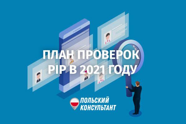 Проверки PIP в Польше в 2021 году