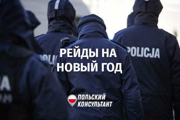 Полицейские рейды в Польше на Новый год 2021