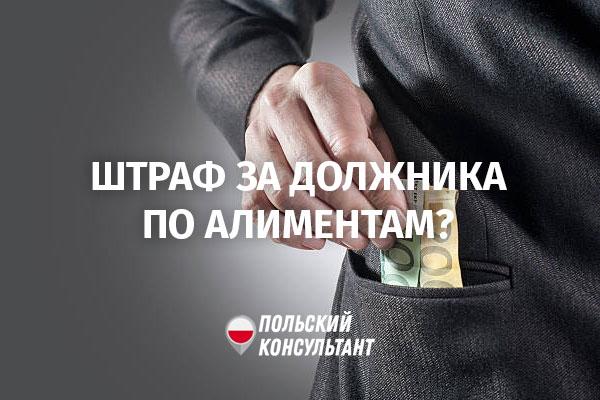 незаконное трудоустройство алиментщика в Польше